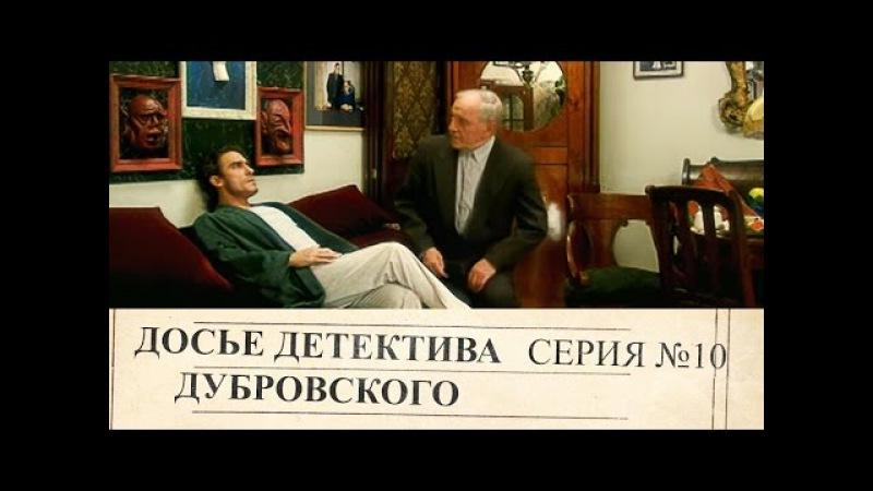 Досье Детектива Дубровского | 10 Серия