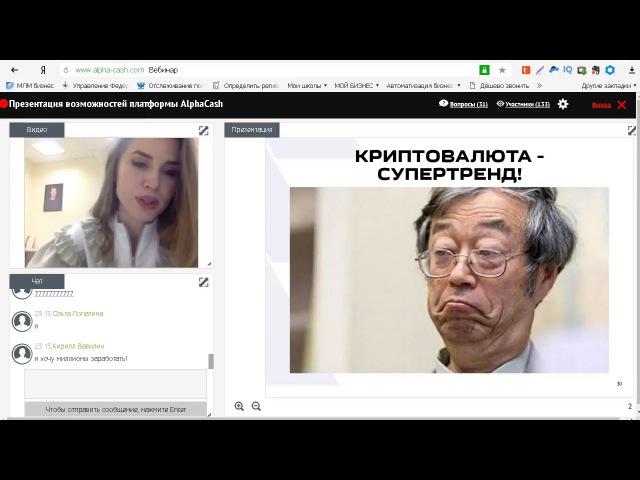 Презентация для новичков. Наталья Христолюбова АЛЬФА КЕШ инвестиции ЗАРАБОТОК