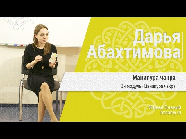 Манипура Чакра (Дарья Абахтимова)