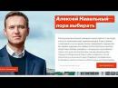 Суд ликвидировал фонд кампании Навального по иску Минюста NEWS 22.01.2017