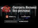 Убрать рекламу c hdrezka, gidonline, kinokong, kinogo навсегда!