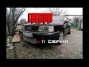 Сигара 11 серия Кусаемся с camry 2 5 и ковыряем volvo 740 turbo