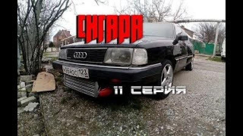Сигара 11 серия. Кусаемся с camry 2.5 и ковыряем volvo 740 turbo