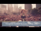 Татарские Хиты! Татарская клубная музыка - Койда синь. 12+