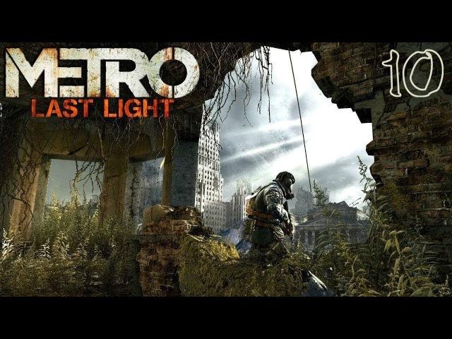 Прохождение Metro: Last Light - 10. Регина