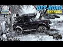 Off-road - 314 Зимние приключения НИВА, Skoda, BMW, Chevrolet Niva, Cherokee