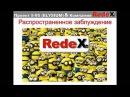 Преимущества Редекс/ Redex перед Элизиум