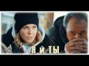 Я и ТЫ Брагин Нарочинская / Аверин Куликова