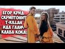 Тайный клип Егора Крида. Клава Кока ждет ребенка Игра Престолов против Секса...