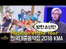 BTS(방탄소년단) 2018 한국대중음악상(KMA) '올해의 음악인' (Musician of the Year) 수상 (180228)