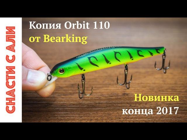 Копия Zipbaits Orbit 110 SP от BEARKING! Новинка с Али!