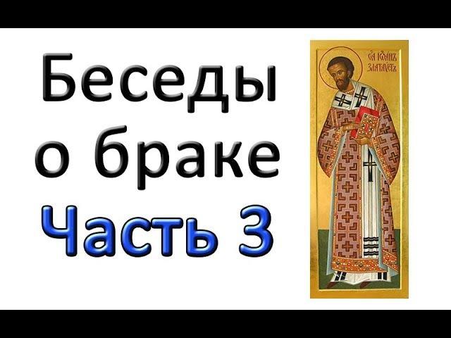 Св. Иоанн Златоуст, Беседы о браке (Беседа 3 - заключительная часть)