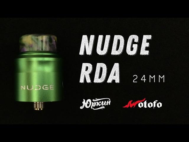 ОБЗОР Nudge RDA 24mm Приятно парить но неприятно мотать