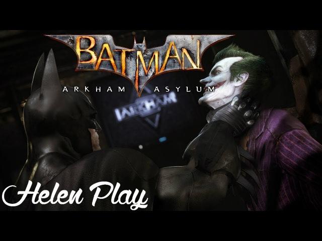 СКОЛЬКО МОЖНО, ПУГАЛО! ⇒ BATMAN: ARKHAM ASYLUM ⇒ №5