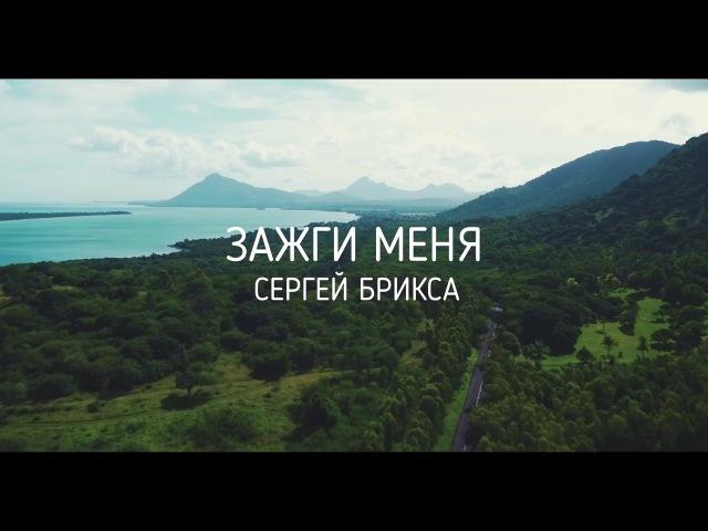 НОВАЯ Христианская музыка, песня - Зажги меня 🔥Сергей Брикса 🔥
