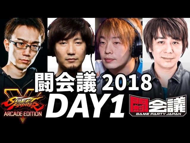 スト5 AE 闘会議GP大会 予選Day1 sako,ウメハラ,板橋ザンギエフ,かずのこ,ど1236