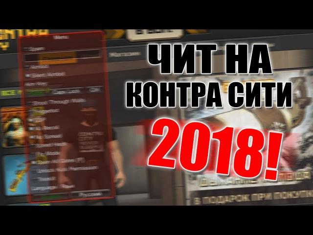 ЧИТЫ НА КОНТРА СИТИ AIM SPEEDHACK FLY 2018 новый чит 100000 КОНТРАБАКСОВ