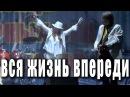 Вся жизнь впереди (Алексей Экимян, Роберт Рождественский). ВИА «Надежда». Концер ...
