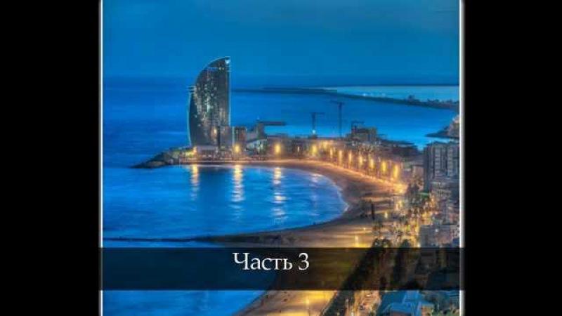 Песня 8 - Море