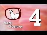Неделя с Горностаем. Выпуск №4, 22.11.17