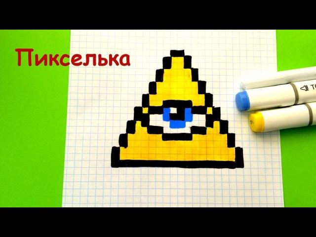 Как Рисовать Билла Шифра из Гравити Фолз - Рисунки по Клеточкам ♥ Pixel Art - Draw Bill Cipher