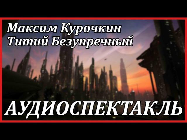 Максим Курочкин: Титий Безупречный. Аудиоспектакль