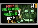 The Return to Freddy 3 (FNaF) Прохождение 1 ✅ НОЧИ 1 и 2