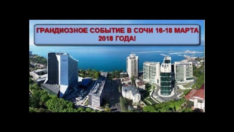 Грандиозное событие 16-18 марта 2018 г. в Сочи
