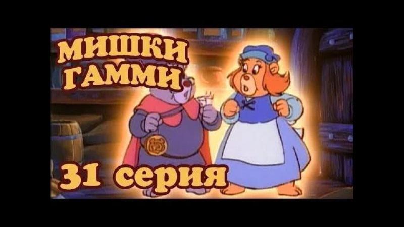 Приключения Мишек Гамми.31 серия ( Медвежья потеря)