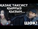 ШОК Қазақ таксист Қырғыз қызын ойбайлатты Таксист казах издевется над кыргызкой