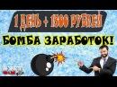 Как заработать в интернете за 24 часа 1500 рублей или как заработать деньги быстро!