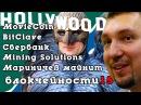Сбербанк скупил все видеокарты Вудроу создаст MovieCoin BitClave выходит на ICO Блокчейности 15