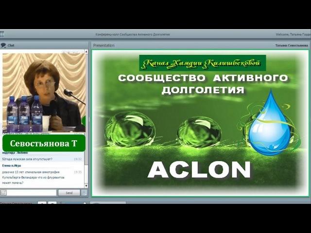 «ACLON» Нарушение пищеварения и помощь флуревитами / Севостьянова Т. ( 22.02.18 )