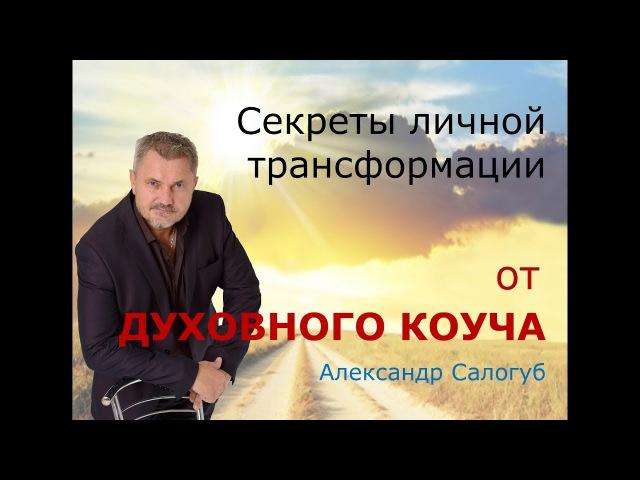 Александр Салогуб О себе
