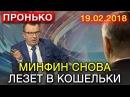 ЮРИЙ ПРОНЬКО 19 02 2018 МИНФИН СНОВА ЛЕЗЕТ В КОШЕЛЬКИ