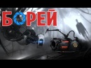 Half Life 2 и Portal ● Правда о Борее и машина времени ● Борей ● Borealis
