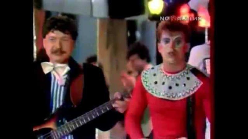 ВИА Веселые ребята Бродячие артисты 1985