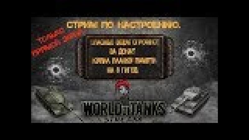 World of Tanks 15.03.2018/ 1080 Full HD 60 кадров Огромное спасибо за донат, купил оперативу