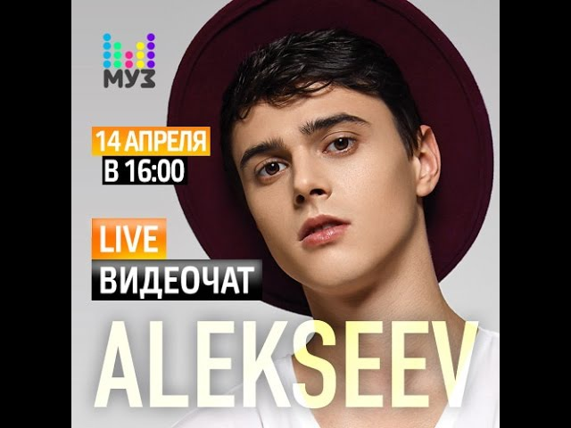Видеочат со звездой на МУЗ-ТВ: ALEKSEEV