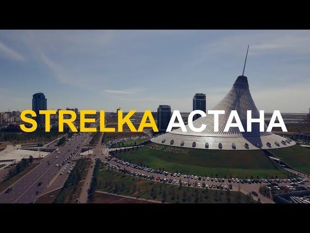 STRELKA АСТАНА, Казахстан 31 марта