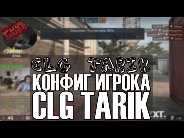 НОВЫЙ КОНФИГ 2016 CLG Tarik
