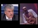 «Обмани меня» с Петром Каменченко! 4 выпуск, жид.вор и жулик Павел Грудинин