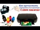 Чистка картриджей принтера Canon PIXMA MP280
