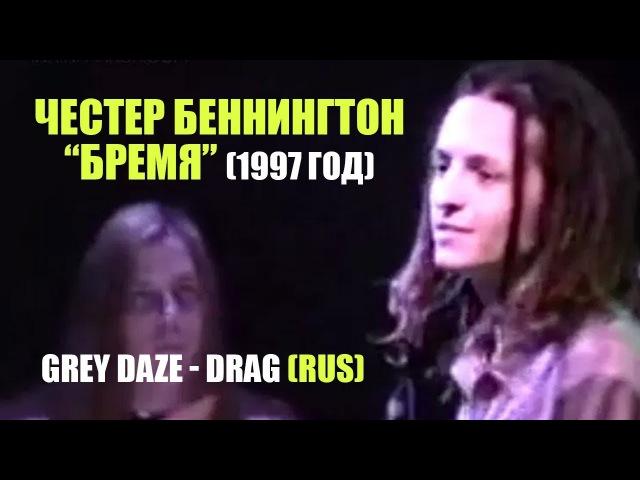 Честер Беннингтон - Бремя (Grey Daze - Drag)