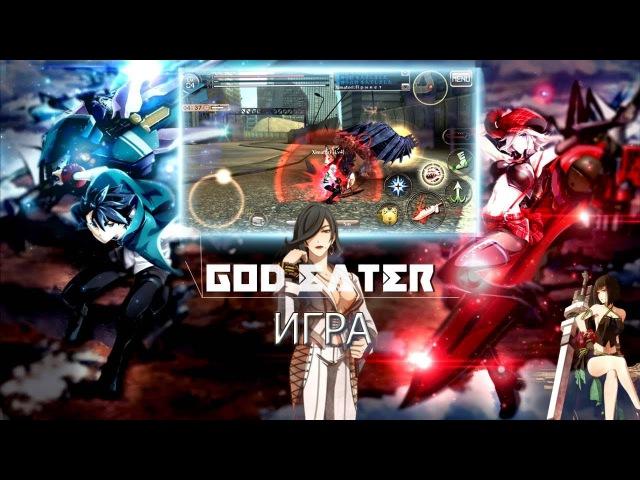 Игра Пожиратели Богов   God Eater Online