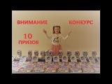 КРУТОЙ КОНКУРС СЛАДОСТЕЙ - 2 !!! ОТ VALENSIA LUCKY И BARVINA