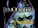 мутанты в фильме*ГЕМОГЛОБИН*ужасы зов крови