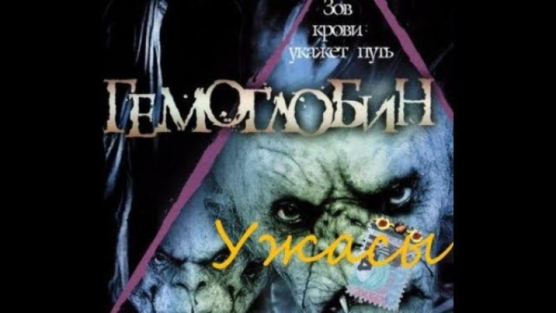 мутанты в фильме*ГЕМОГЛОБИН*ужасы (зов крови)