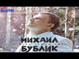 МИХАИЛ БУБЛИК - С НЕБА БЕЛЫЙ СНЕГ (Премьера 2017)