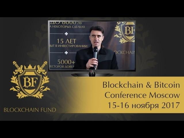 💼 📈 Blockchain Bitcoin Conference Moscow 15-16 ноября 2017